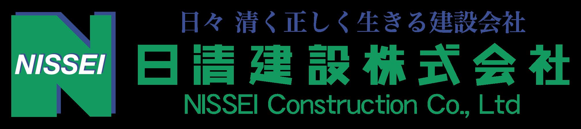 日清建設株式会社